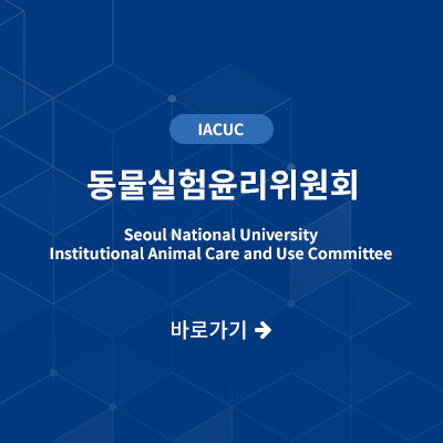 서울대학교 동물실험윤리위원회